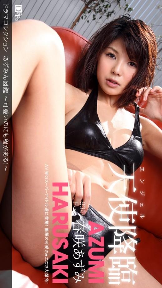 Azumi Harusaki - `877 - [2010-07-13]` - for 1PONDO