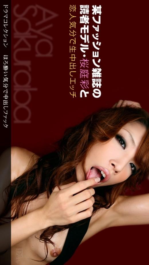 Aya Sakuraba - `800 - [2010-03-25]` - for 1PONDO
