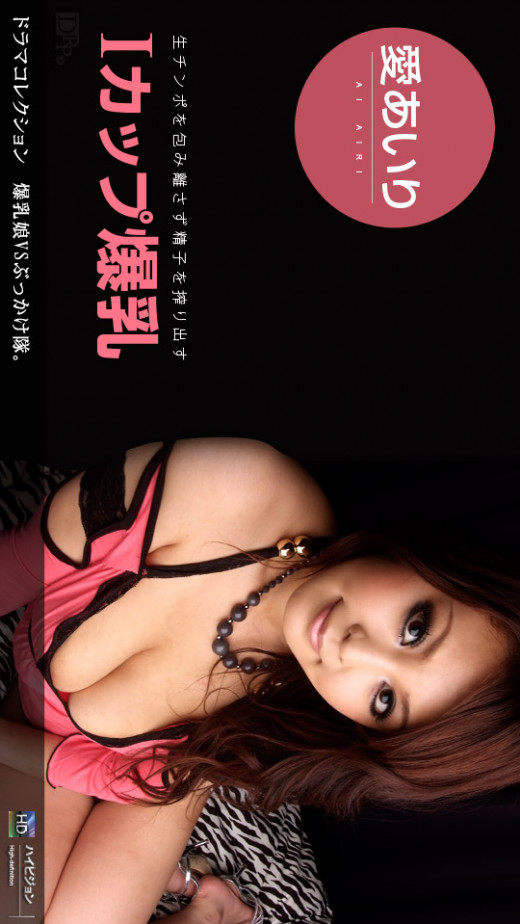 Airi Ai - `765 - [2010-02-02]` - for 1PONDO
