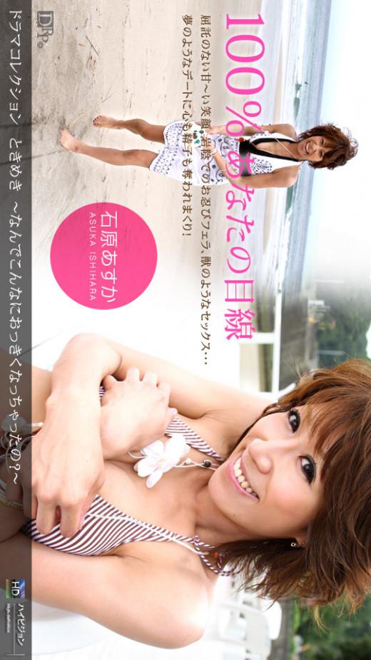 Asuka Ishihara - for 1PONDO