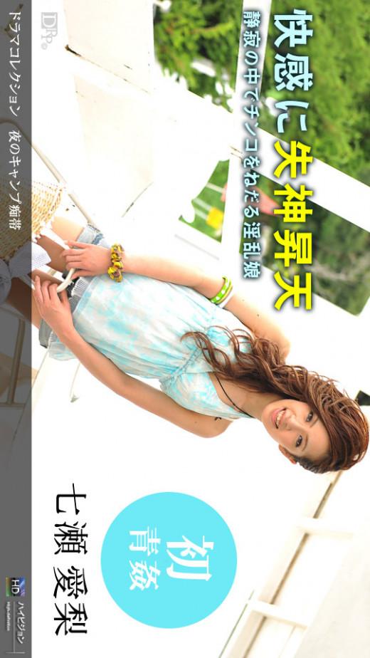 Airi Nanase - for 1PONDO