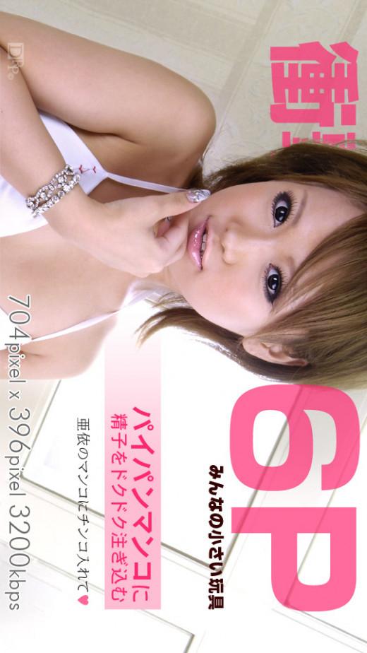 Ai - `686 - [2009-10-08]` - for 1PONDO