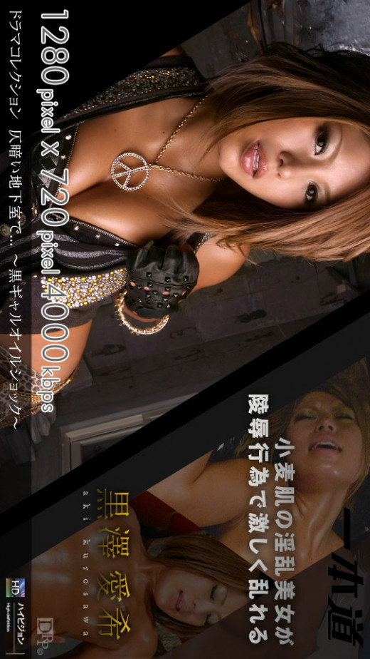 Aki Kurosawa - for 1PONDO