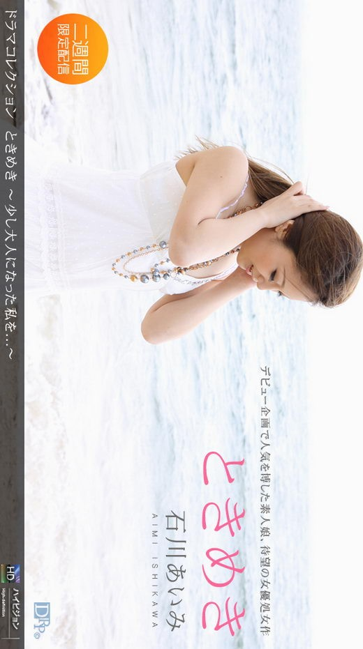 Aimi Ishikawa - for 1PONDO