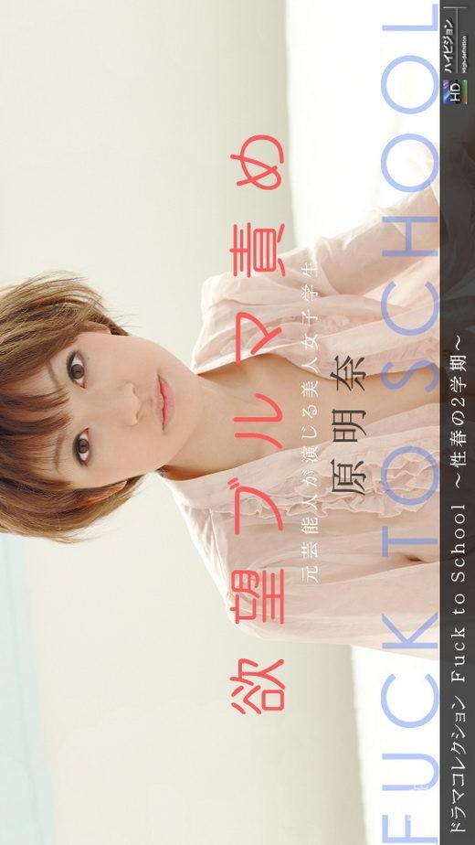 Akina Hara - for 1PONDO