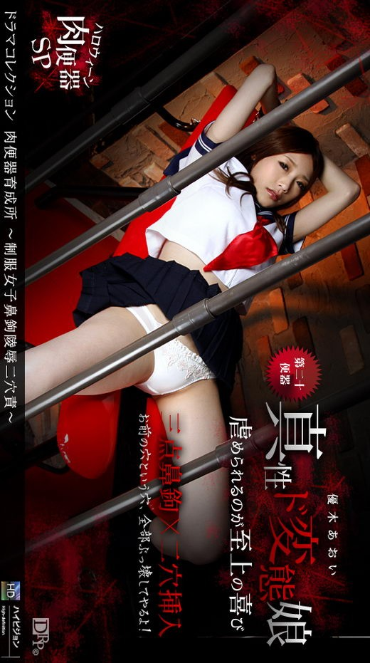 Aoi Yuuki - for 1PONDO