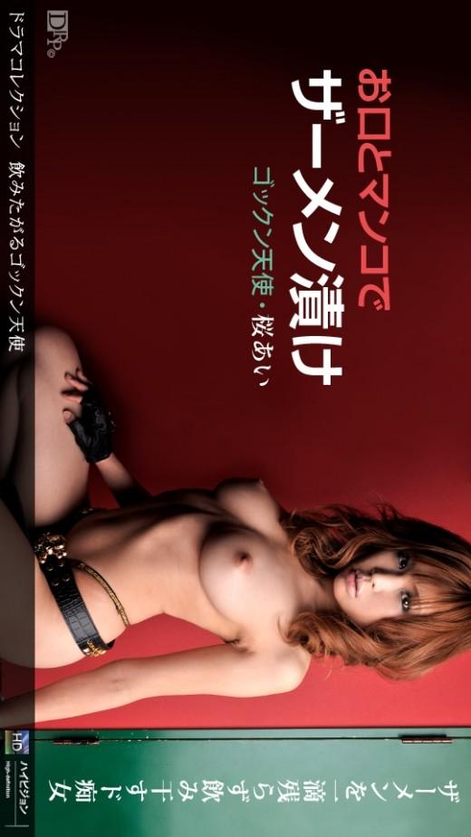Ai Sakura - `964 - [2010-11-09]` - for 1PONDO