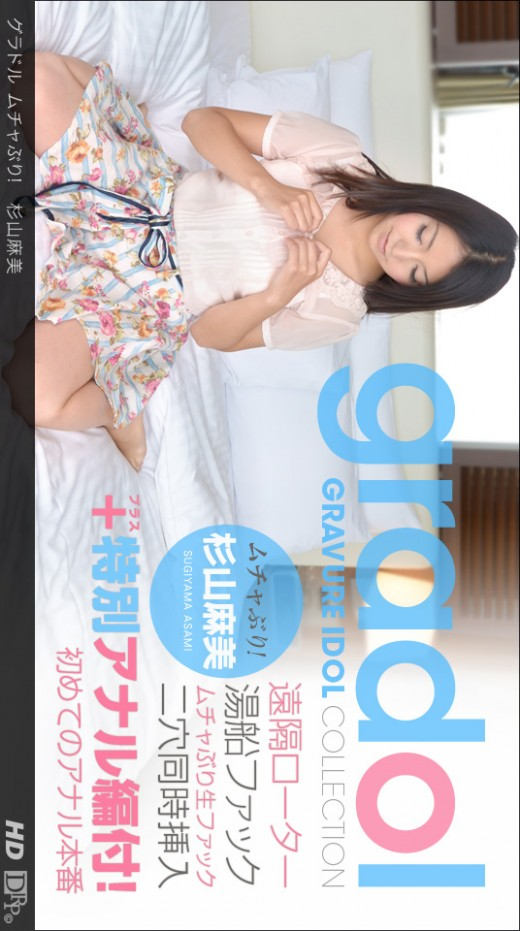 Asami Sugiyama - `484 - [2012-12-01]` - for 1PONDO