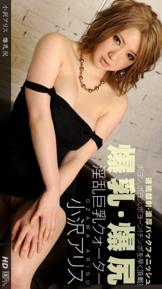 Alice Ozawa - `460 - [2012-10-30]` - for 1PONDO