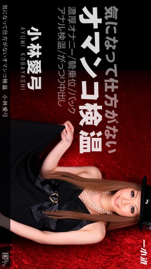 Ayumi Kobayashi - for 1PONDO