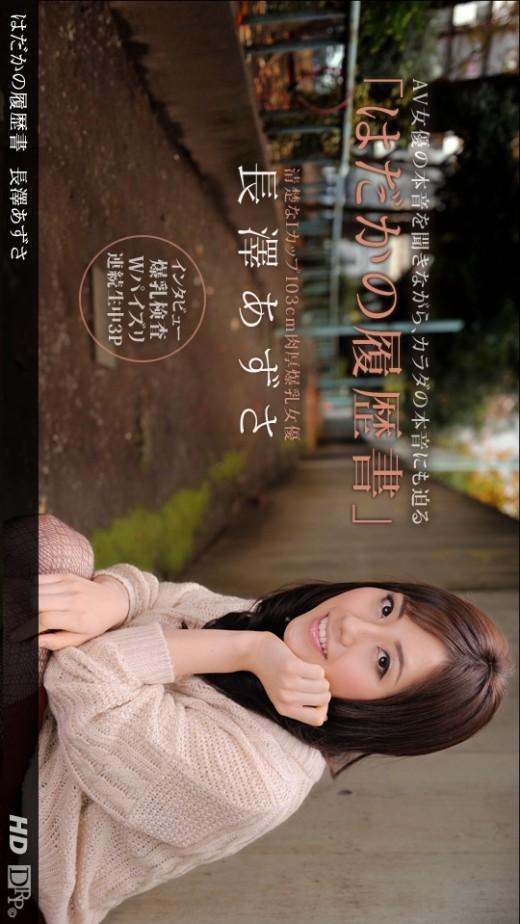 Azusa Nagasawa - `422 - [2012-09-06]` - for 1PONDO