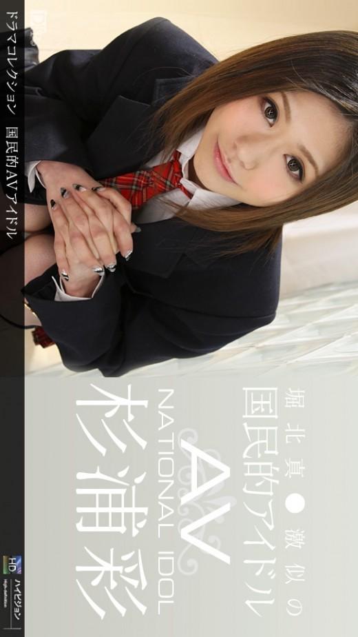 Aya Sugiura - `229 - [2011-12-03]` - for 1PONDO