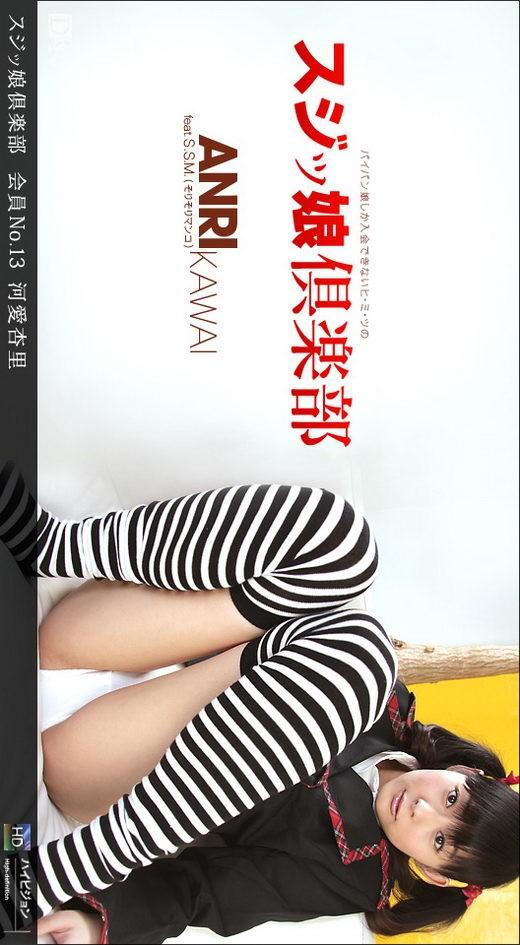 Anri Kawai - for 1PONDO