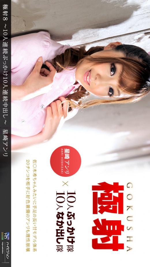 Anri Hoshizaki - for 1PONDO