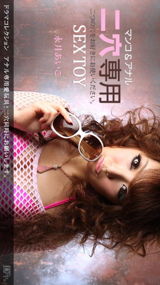 Aiko Nagai - for 1PONDO