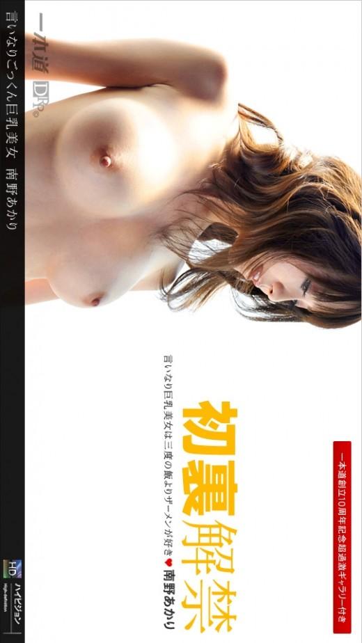 Akari Minamino - `131 - [2011-07-08]` - for 1PONDO