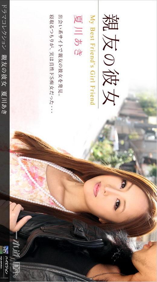 Aki Natsukawa - for 1PONDO