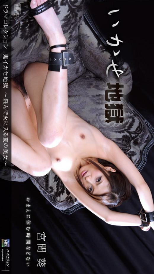 Aoi Miyama - for 1PONDO