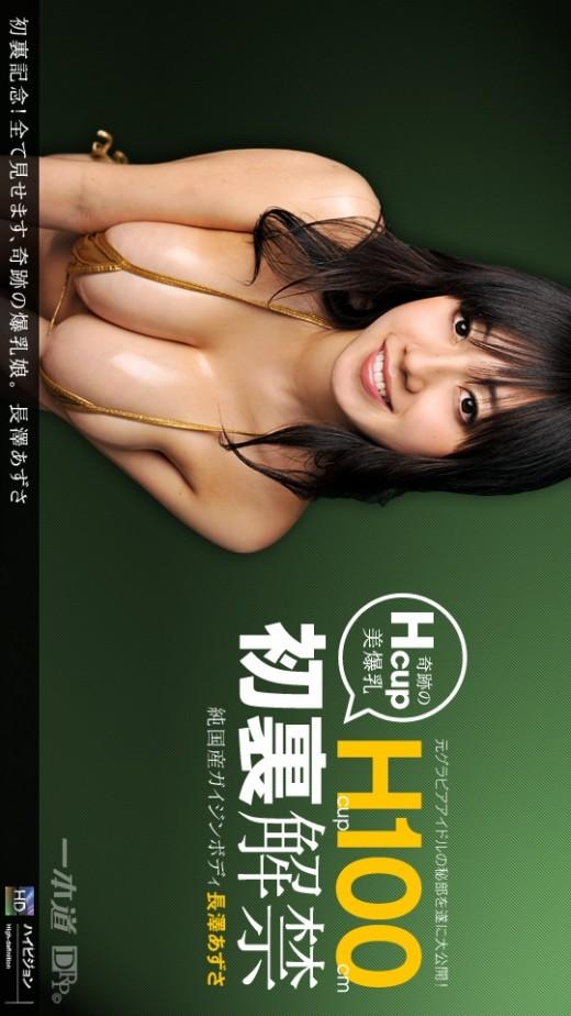 Azusa Nagasawa - `120 - [2011-06-22]` - for 1PONDO