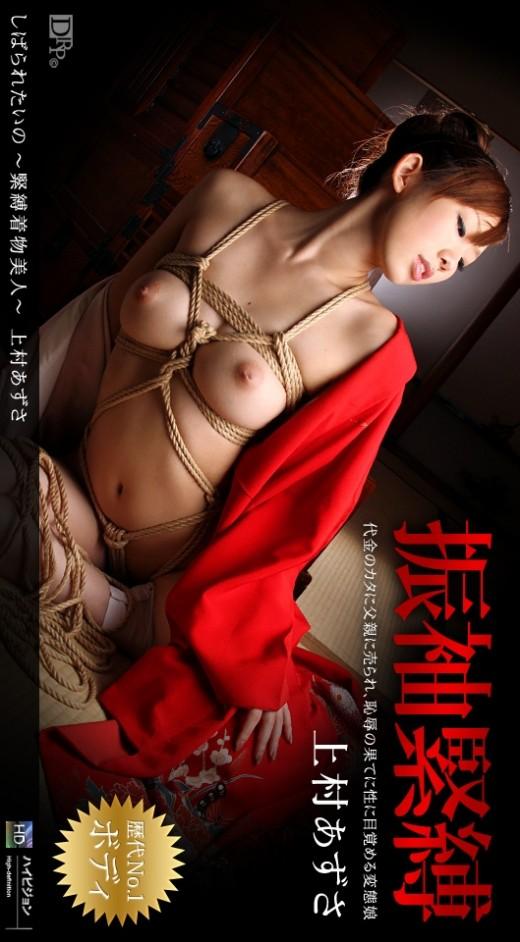 Azusa Uemura - `010 - [2011-01-15]` - for 1PONDO