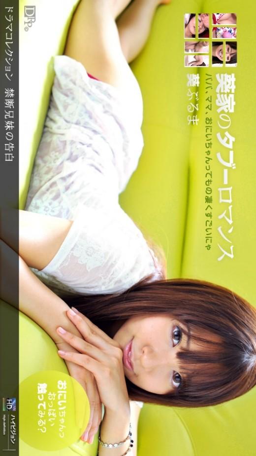 Buruma Aoi - `189 - [2011-10-05]` - for 1PONDO