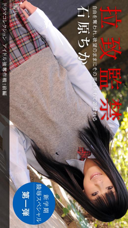 Chika Ishihara - for 1PONDO