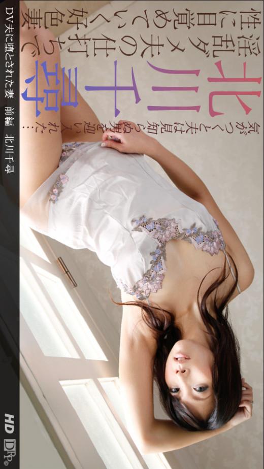Chihiro Kitagawa - for 1PONDO
