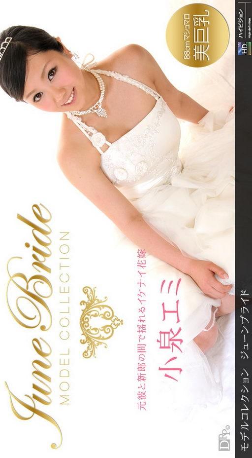 Emi Koizumi - `June Bride` - for 1PONDO