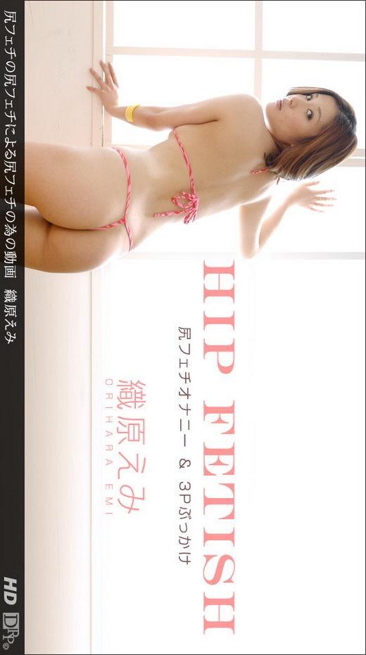 Emi Orihara - for 1PONDO