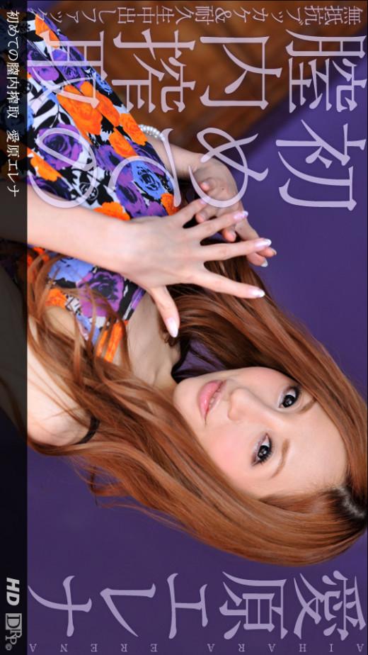 Erena Aihara - for 1PONDO