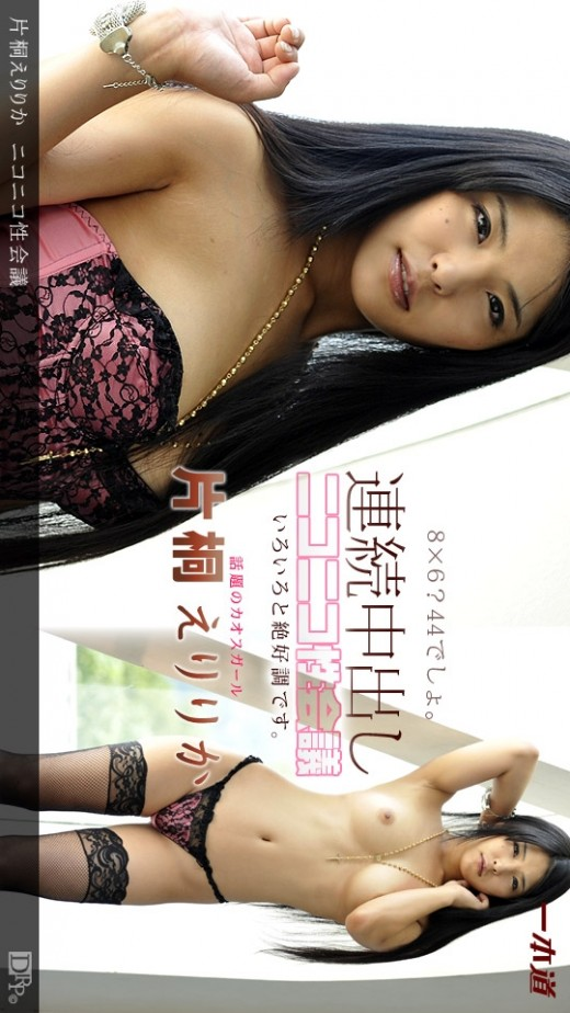 Eririka Katagiri - `354 - [2012-06-05]` - for 1PONDO