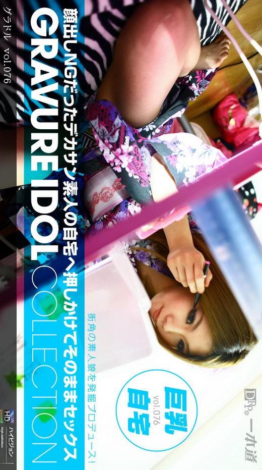 Emiko Shinoda - for 1PONDO