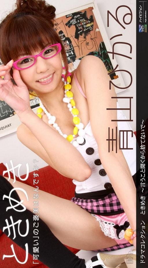 Hikaru Aoyama - `855 - [2010-06-12]` - for 1PONDO