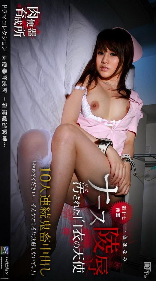 Honami Isshiki - for 1PONDO