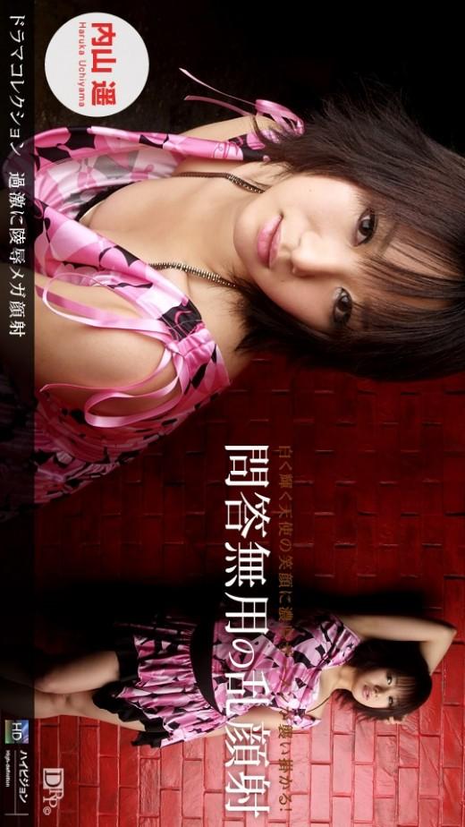 Haruka Uchiyama - `822 - [2010-04-28]` - for 1PONDO