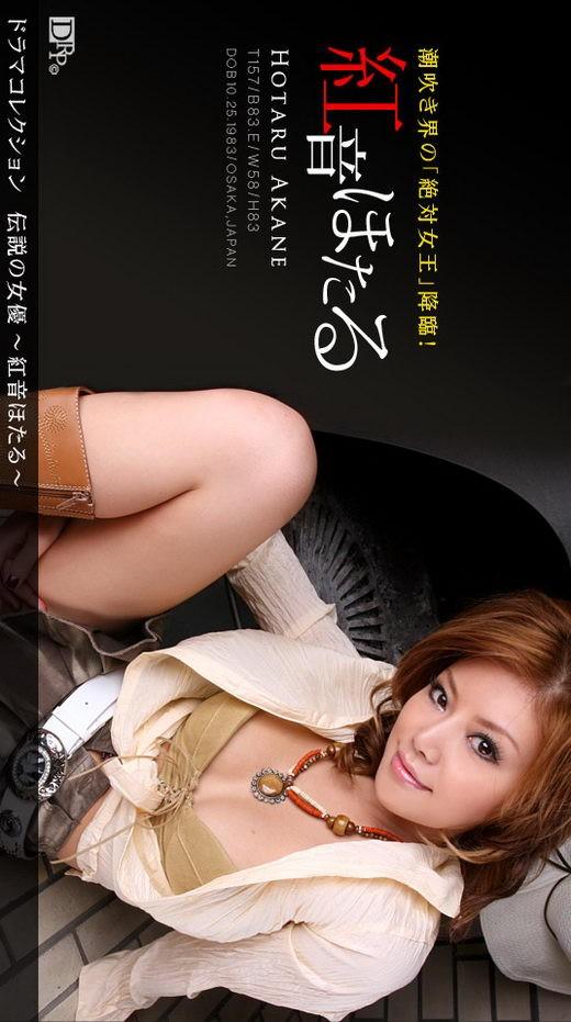 Hotaru Akane - for 1PONDO