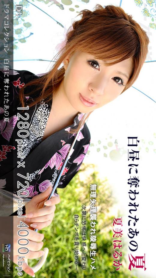 Haruka Natsumi - for 1PONDO