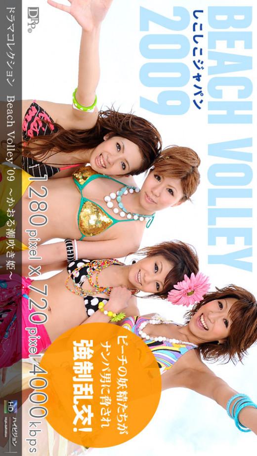 Haruka Natsumi, Airi Nanase, Hikaru Aoyama and Asuka Ishihara - `645 - Beach Volley 2009 - [2009-08-11]` - for 1PONDO