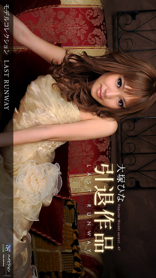 Hina Ootsuka - `Last Runway` - for 1PONDO
