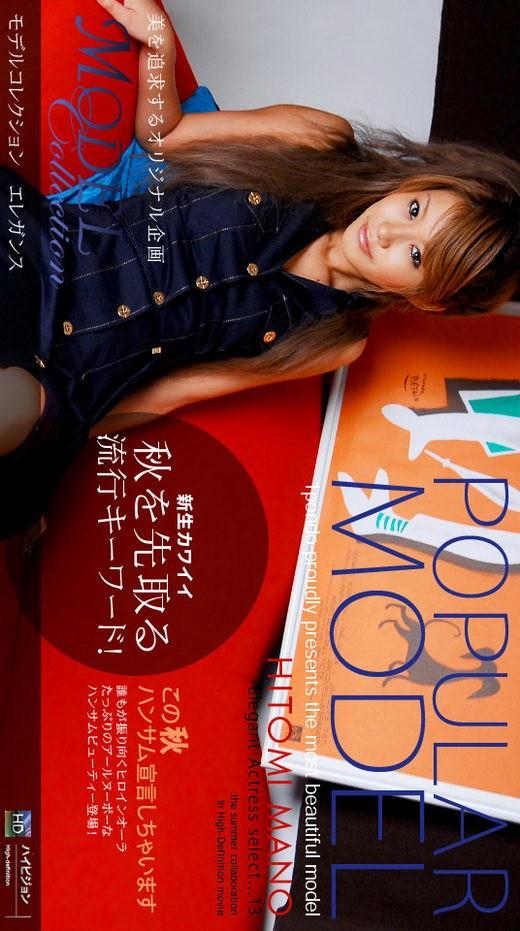 Hitomi Mano - `Popular Model` - for 1PONDO
