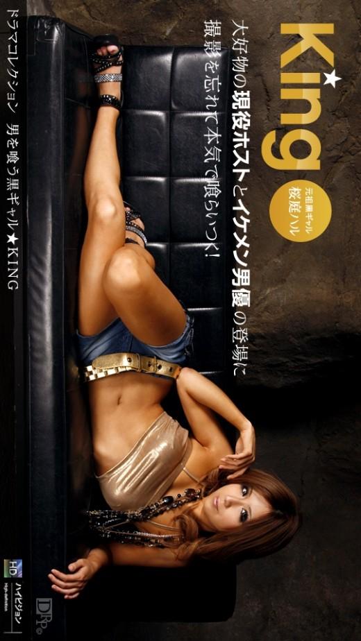 Haru Sakuraba - `905 - [2010-08-12]` - for 1PONDO