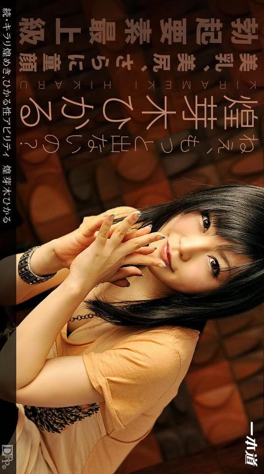 Hikaru Kirameki - for 1PONDO