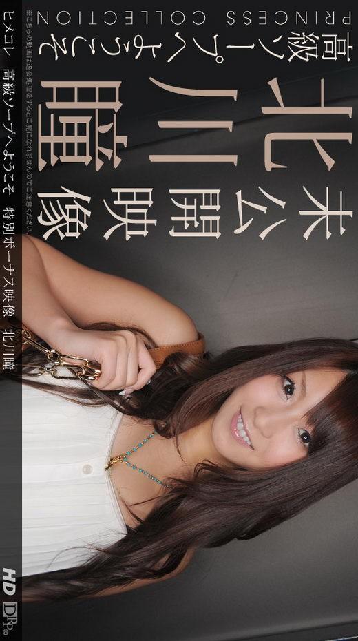 Hitomi Kitagawa - for 1PONDO