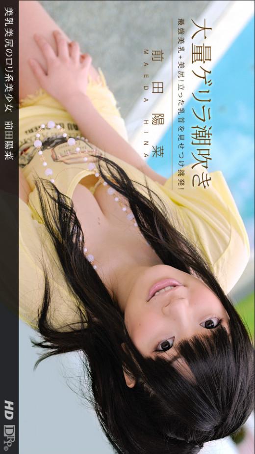 Hina Maeda - for 1PONDO