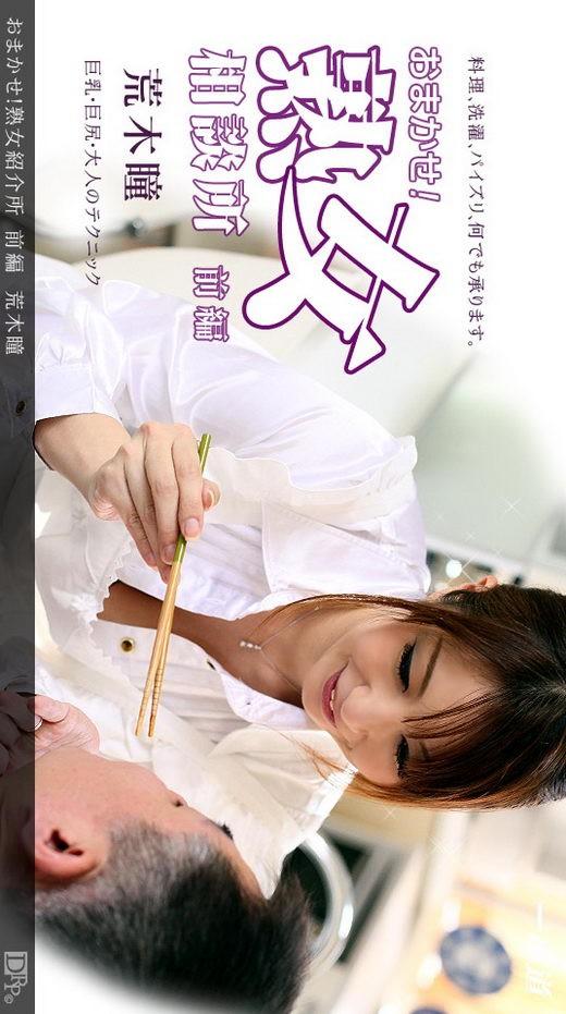 Hitomi Araki - for 1PONDO
