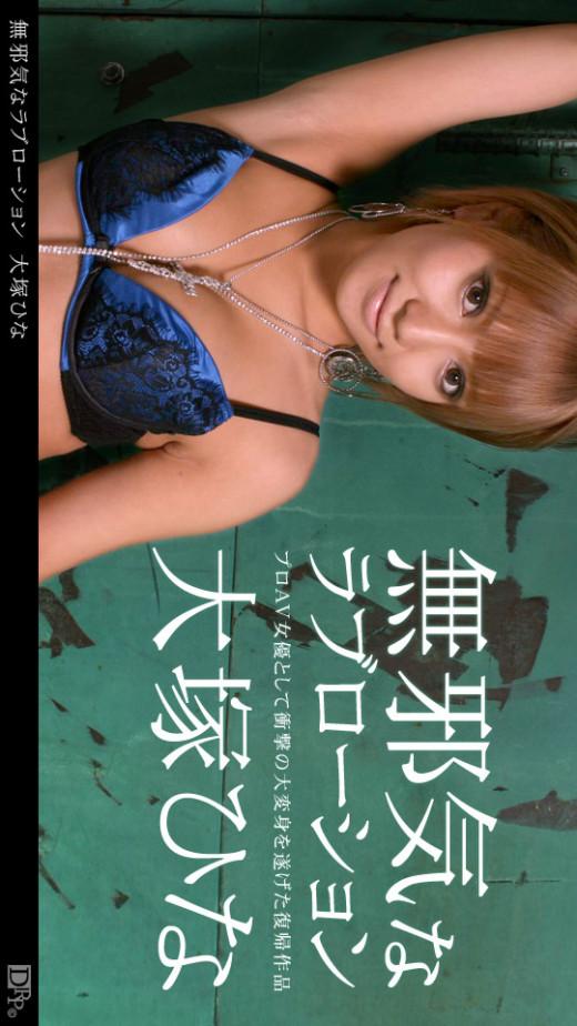 Hina Otsuka - for 1PONDO