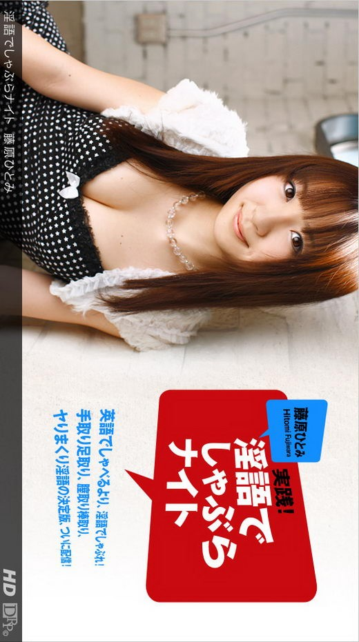 Hitomi Fujiwara - for 1PONDO