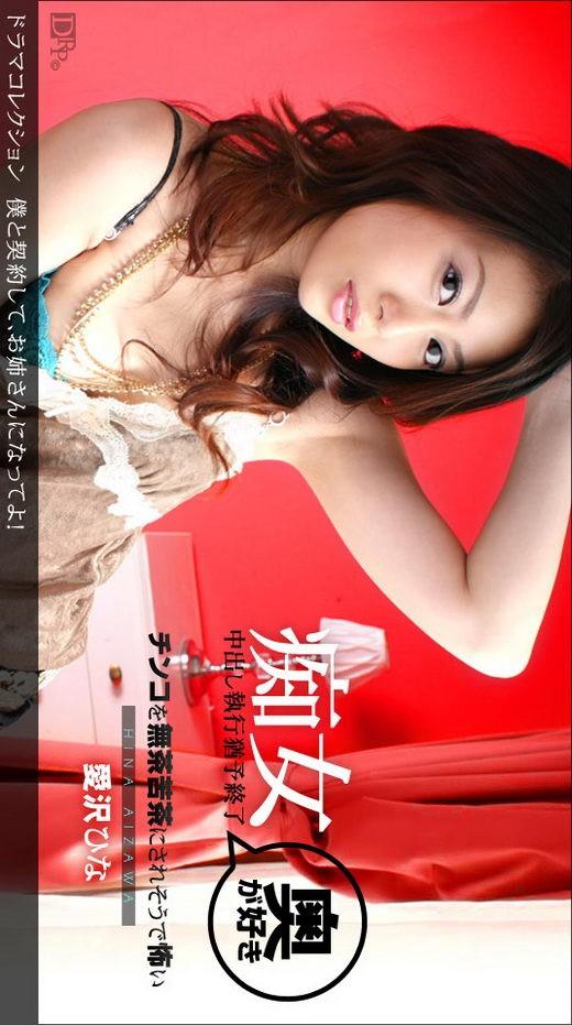Hina Aizawa - for 1PONDO