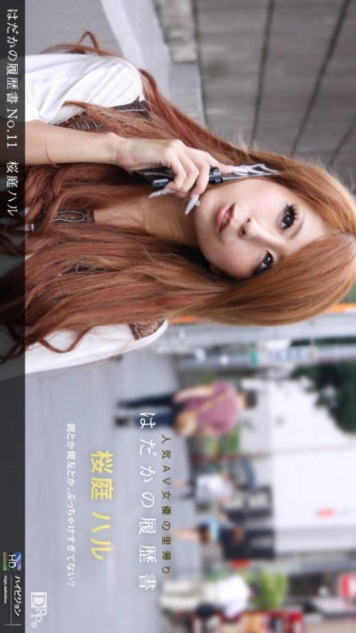 Haru Sakuraba - `168 - [2011-09-03]` - for 1PONDO