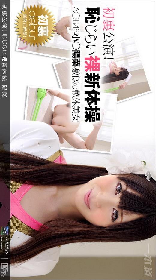 Haruna - for 1PONDO